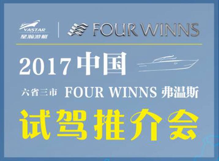 2017 中国 FOUR WINNS 弗温斯试驾推介会正式启动!
